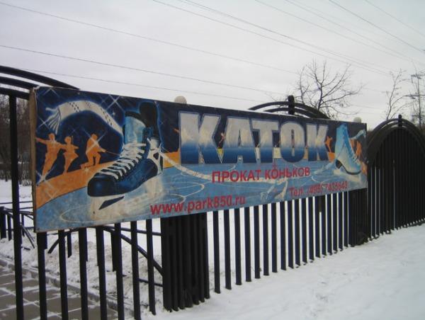 Ледовый каток в парке 850-летия Москвы