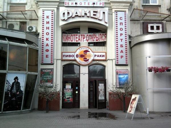 Кинотеатр «Факел»
