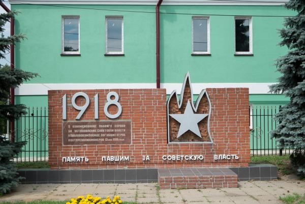 Мемориал павшим за Советскую власть
