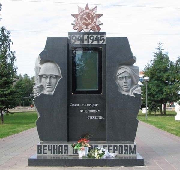 Мемориал «Солнечногорцам - защитникам Отечества»