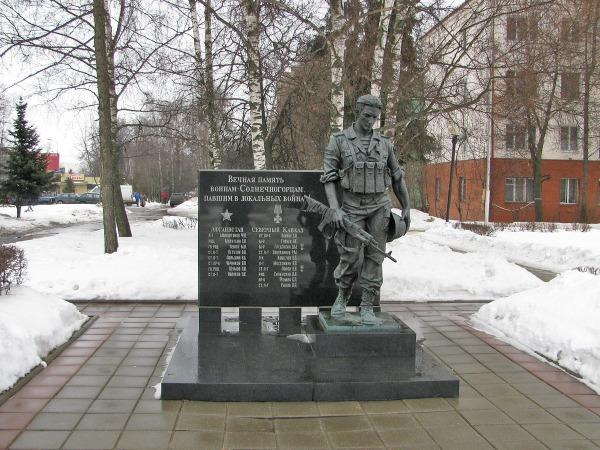 Памятник «Солнечногорцам, павшим в локальных войнах»