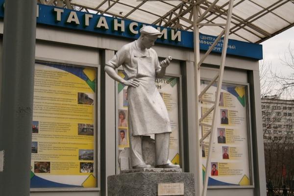 Памятник «Рабочий - изобретатель»