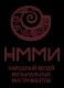 Народный музей музыкальных инструментов (НММИ)
