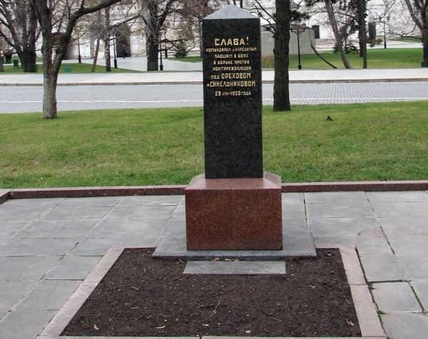 Памятник командирам и курсантам, павшим на полях Гражданской войны