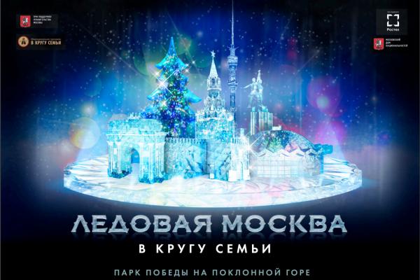 Снежный городок на Поклонной горе «Ледовая Москва. В кругу семьи»