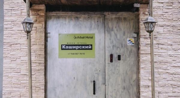 Мини-отель Каширский