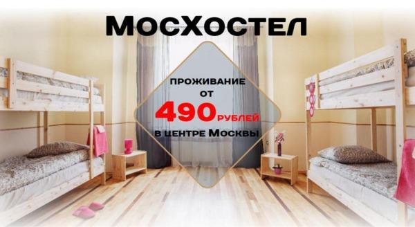 МосХостел