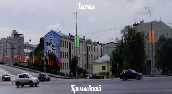Хостел Кремлевский