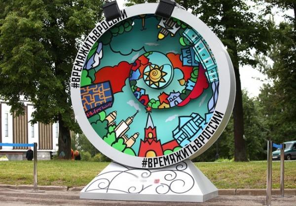 Арт-объект «Время жить в России»