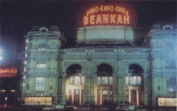 Кинотеатр «Великан»
