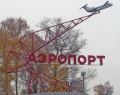 Аэропорт «Быково» (закрыт для гражданских перевозок)