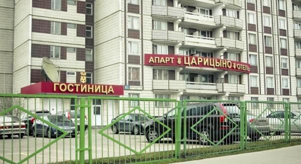 Царицыно Апарт-Отель