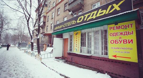 Мини-отель Отдых 5