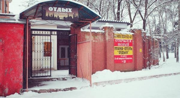Мини-отель Отдых 1