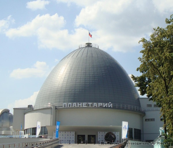 Большой планетарий Москвы