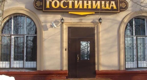 Бонжур Отель