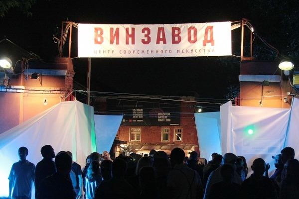 Винзавод, центр современного искусства