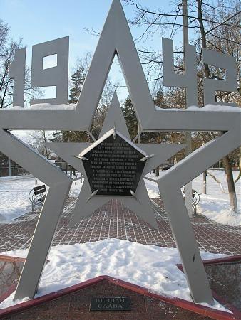 Памятник «Звезда – 1942»