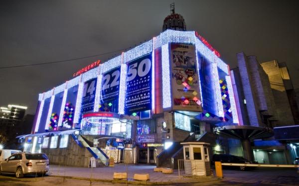 Киноцентр «Соловей» на Красной Пресне