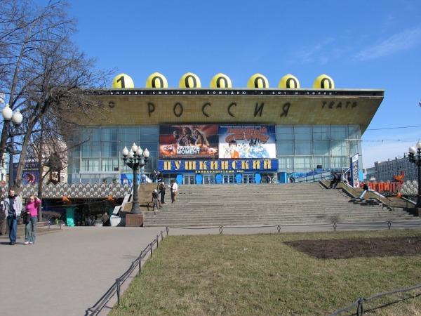 Кинотеатр «Россия» (Пушкинский)