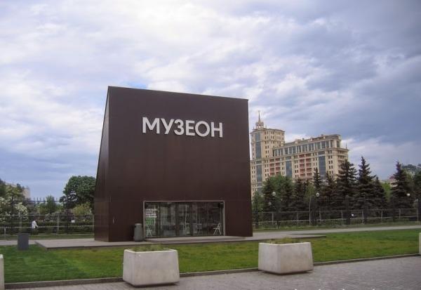 Кинотеатр «Музеон»