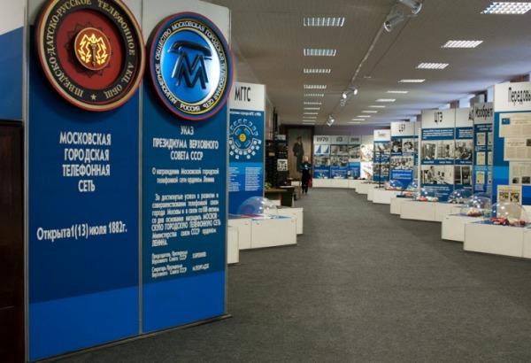 Музей Московской городской телефонной сети (МГТС)