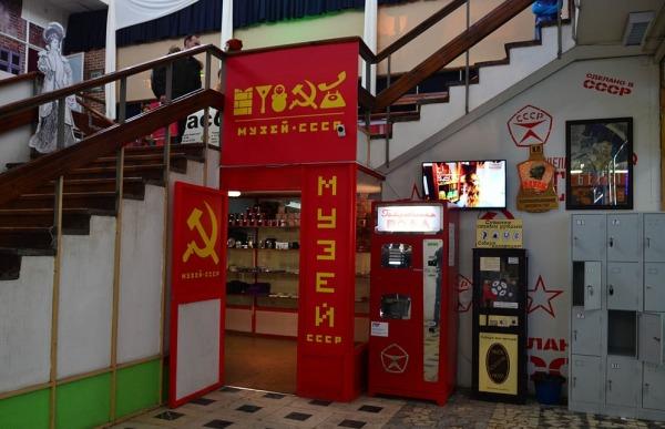 Музей истории СССР