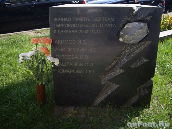 Памятный знак жертвам теракта 9 декабря 2003