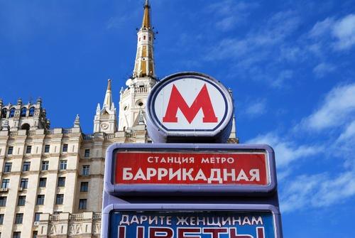 Станция метро «Баррикадная»