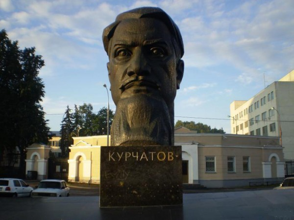 Памятник физику-ядерщику И.В. Курчатову