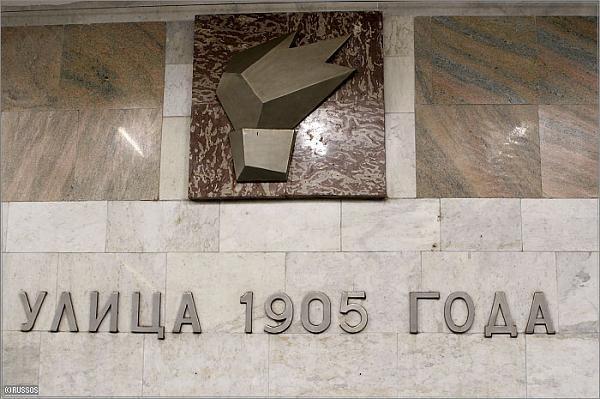 Станция метро «Улица 1905 года»