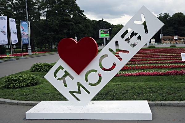 Логотип «Я люблю Москву» в парке «Сокольники»
