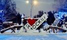 Логотип «Я люблю Москву» в парке «Кузьминки»