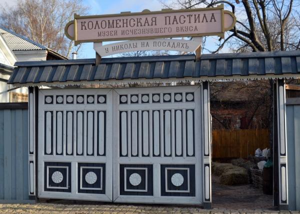 Музей «Коломенская пастила»
