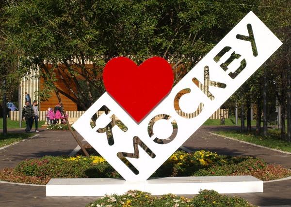Логотип «Я люблю Москву» в Гончаровском парке