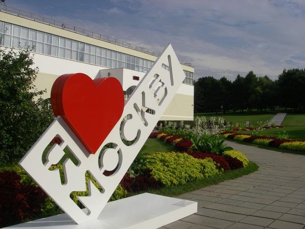 Логотип «Я люблю Москву» в парке «Село Коломенское»