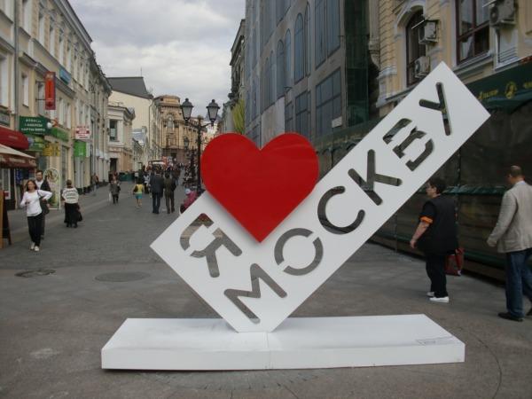 Логотип «Я люблю Москву» возле ЦУМа