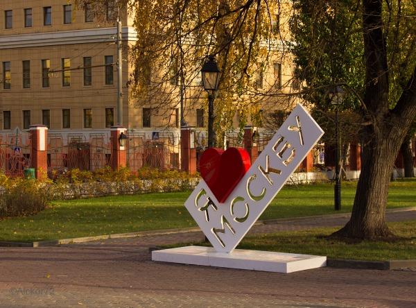 Логотип «Я люблю Москву» в саду «Эрмитаж»