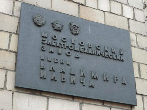 Московский электромеханический завод имени Владимира Ильича