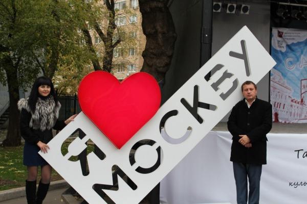 Логотип «Я люблю Москву» в Таганском парке