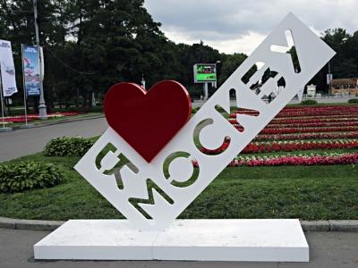Где купить памятник я люблю москву памятники воронеж цены бобруйск